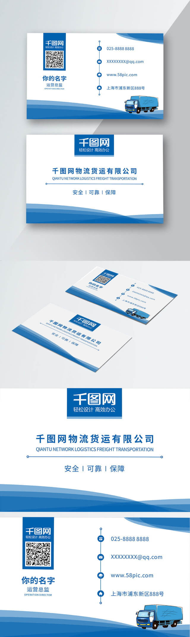 Cargo Company Business Card Material Download Shipping For Transport Business Cards Templates Free