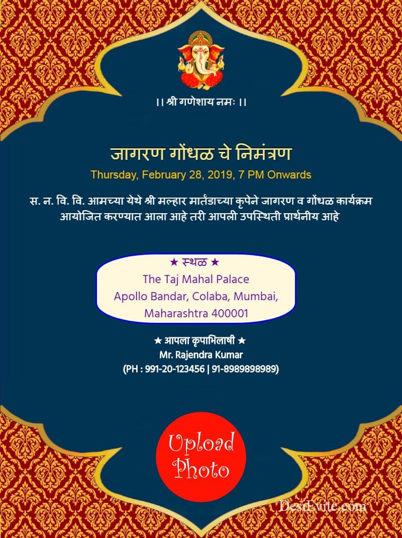 Free Online Invitation Card Design In Marathi – Yeppe For Free Housewarming Invitation Card Template